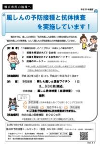 横浜市の麻疹ワクチン予防接種案内