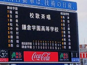 高校野球 神奈川 準決勝