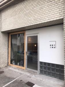 六角橋の焼菓子工務店さん